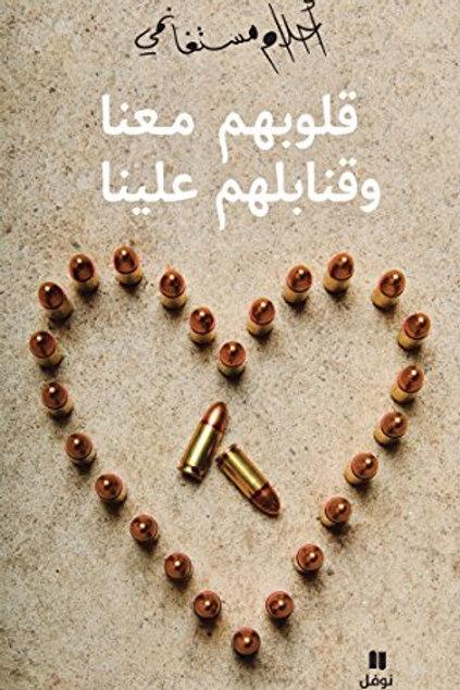 قلوبنا معهم وقنابلهم علينا