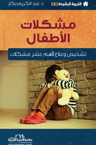 مشكلات الأطفال تشخيص وعلاج