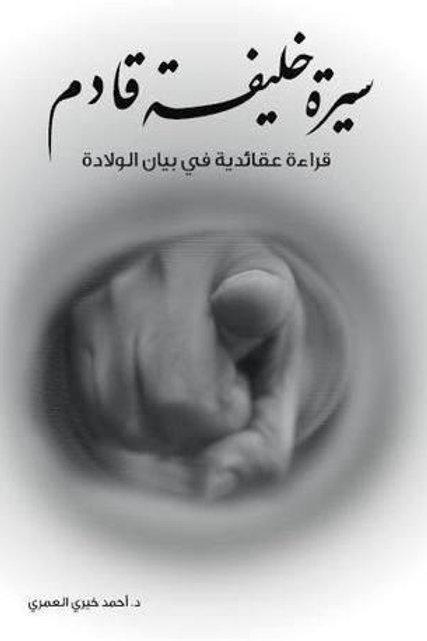 سيرة خليفة قادم