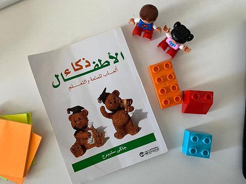 ذكاء الأطفال ألعاب للمتعة والتعلم
