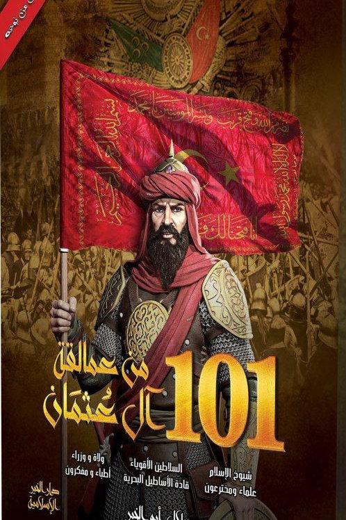 101من عمالقة بني عثمان