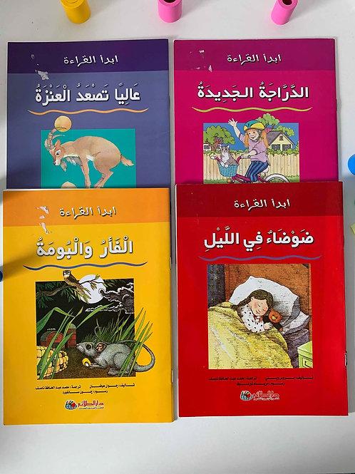 مجموعة قصص ابدأ القراءة