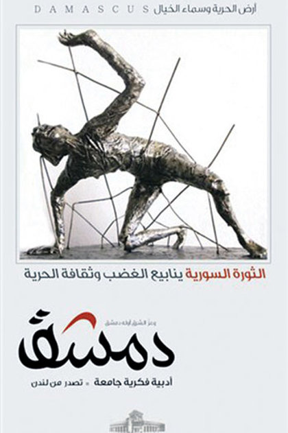 الثورة السورية ينابيع الغضب وثقافة الحرية