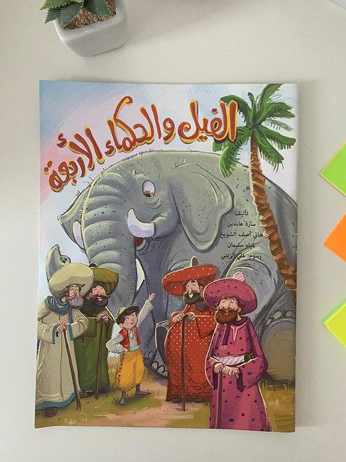 الفيل والحكماء الأربعة
