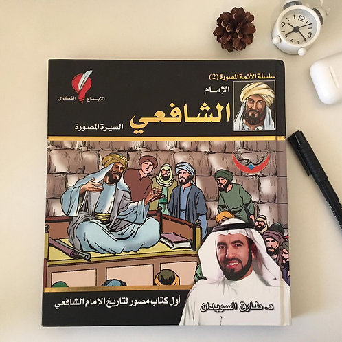 الإمام الشافعي السيرة المصورة