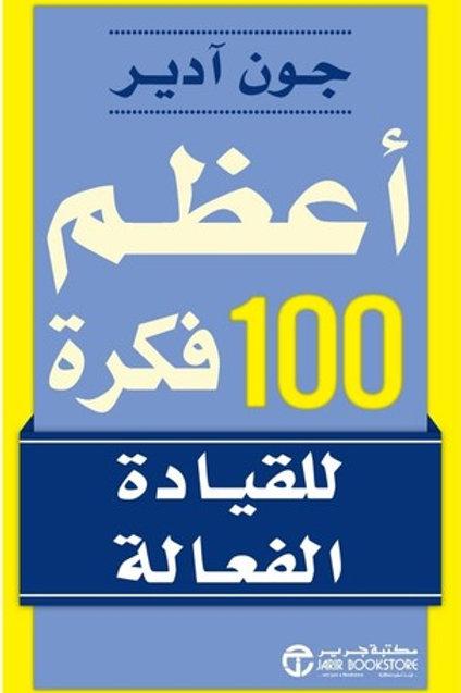 أعظم ١٠٠ فكرة للقيادة الفعالة