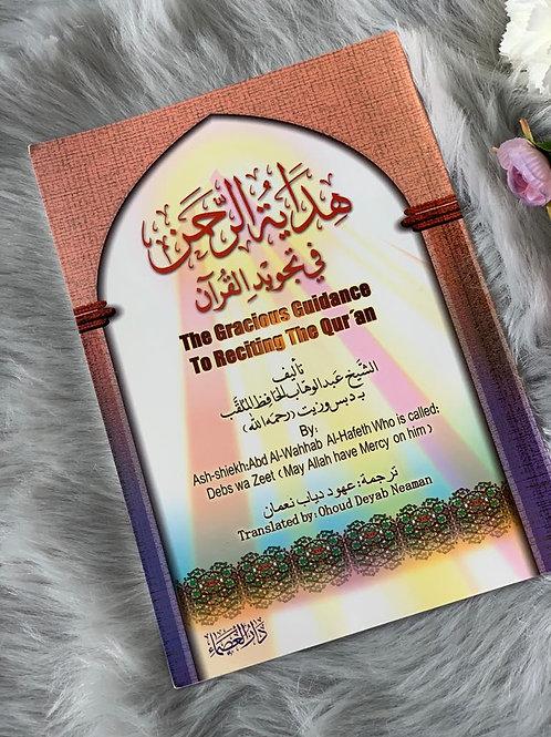 هداية الرحمن في تجويد القرآن