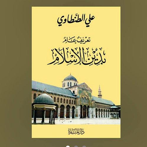 تعريف عام بدين الاسلام