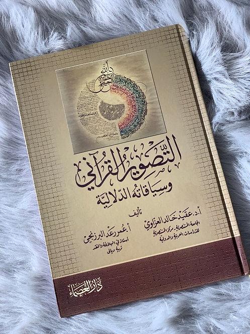 التصوير القرآني وسياقته الدلالية