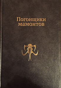 Погонщики мамонтов