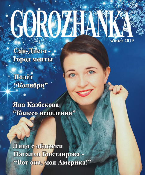 GOROZHANKA MAGAZINE WINTER 2019