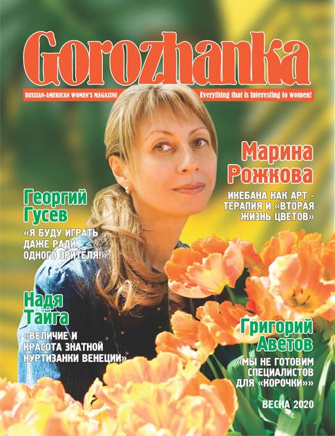 "Марина Рожкова: ""Ромашковая Тропинка"""