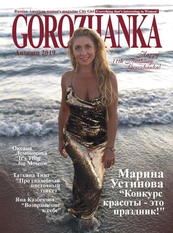 "Марина Устинова: ""Красота объединяет!"""