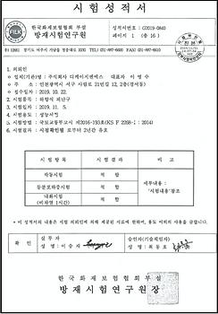 내화성능_성적서(201911)png.png