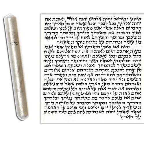 4 Centimeter Mezuzah Scroll