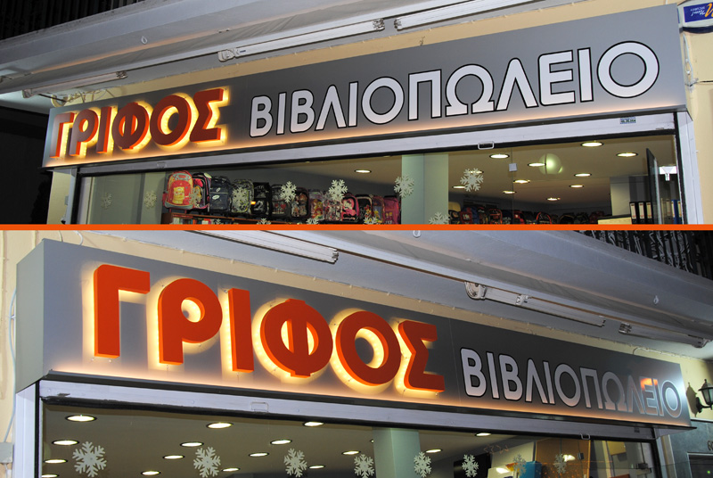3D Μεταλλικά γράμματα