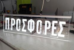 Επιγραφές plexiglass