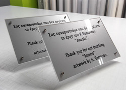 Πινακίδες plexiglass