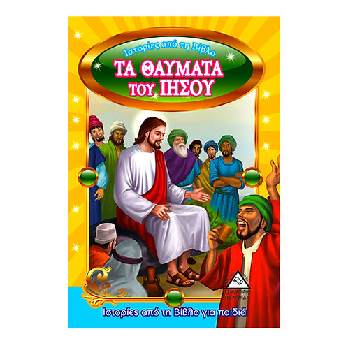 ΤΑ ΘΑΥΜΑΤΑ ΤΟΥ ΙΗΣΟΥ