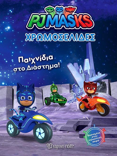 Χρωμοσελίδες PJMASKS(Παιχνίδια στο διάστημα)