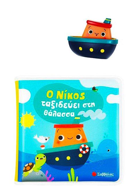 Ο Νίκος ταξιδεύει στη θάλασσα