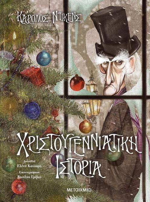 Χριστουγεννίατικη ιστορία Κάρολος Ντίκενς