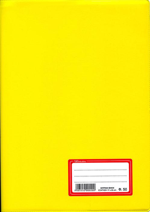 Τετράδιο εξήγηση κίτρινο