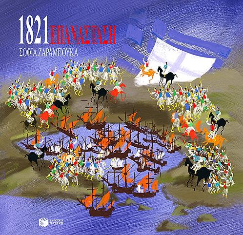 Επανάσταση 1821 Ζαραμπούκα