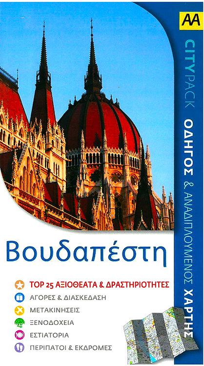 Βουδαπέστη(ΟΔΗΓΟΣ ΚΑΙ ΑΝΑΔΙΠΛΟΥΜΕΝΟΣ ΧΑΡΤΗΣ)