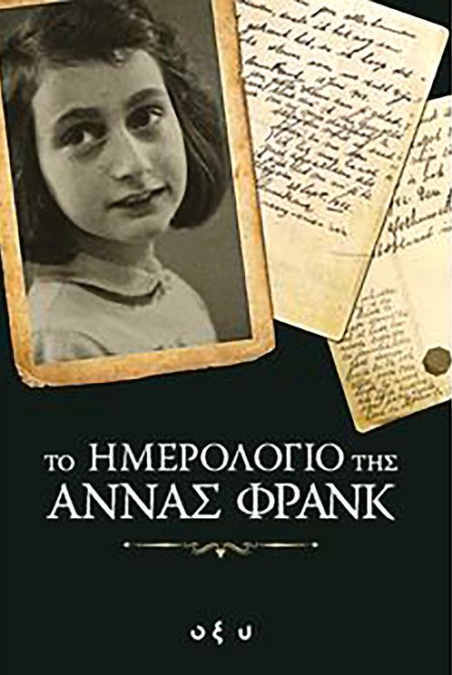 Το ημερολόγιο της Άννας Φράνκ