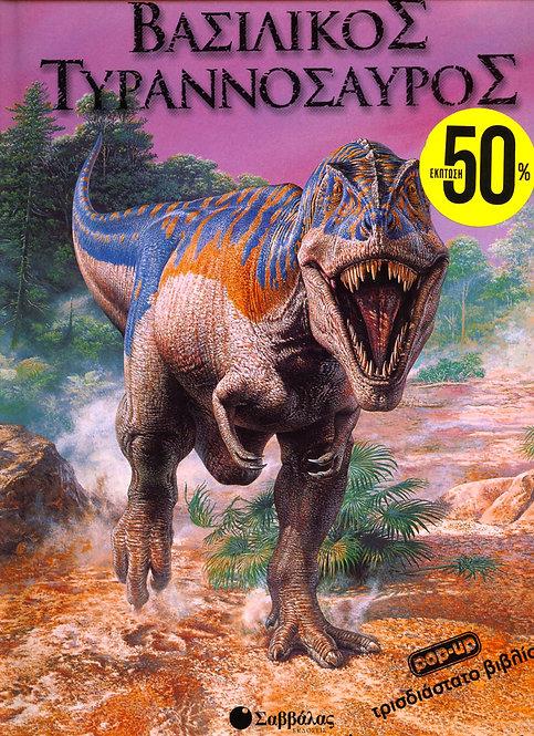 Βασιλικός Τυρανόσαυρος