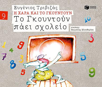 Τριβιζάς Το Γκουντούν πάει σχολείο (Σειρά Η Χαρά και το Γκουντούν 9)