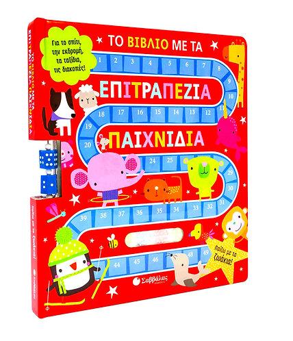 Το βιβλίο με τα επιτραπέζια παιχνίδια Παίζω με τα ζωάκια