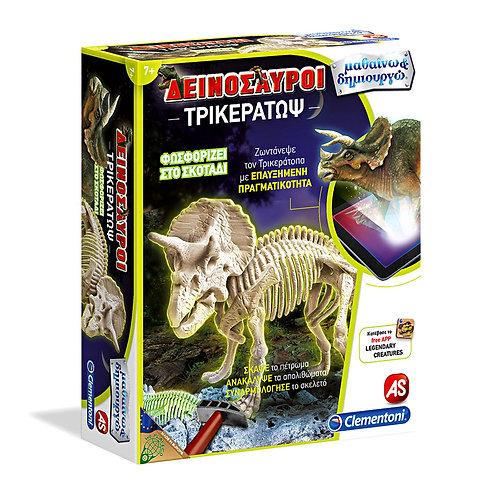 Δεινόσαυροι Τρικεράτωψ