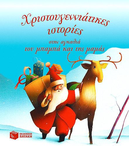 Χριστουγεννιάτικες ιστορίες στην αγκαλιά του μπαμπά και της μαμάς
