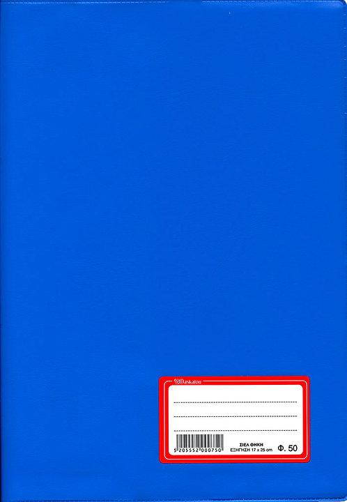 Τετράδιο εξήγηση γαλάζιο