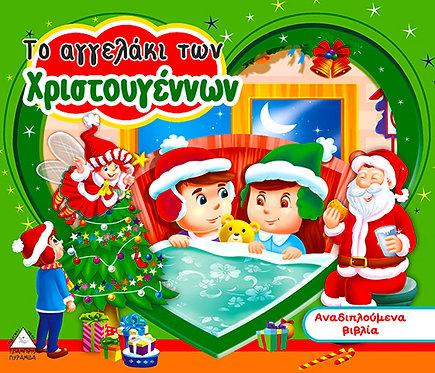 Το αγγελάκι των Χριστουγέννων