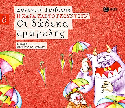 Τριβιζάς Οι δώδεκα ομπρέλες (Σειρά Η Χαρά και το Γκουντούν 8)