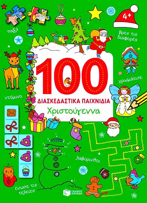 100 Διασκεδαστικά Παιχνίδια Χριστούγεννα
