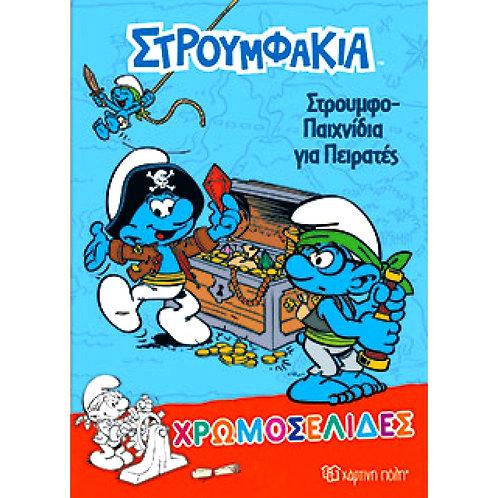 Χρωμοσελίδες Στρουμφάκια(Στρουμφοπαιχνίδια για Πειρατές)