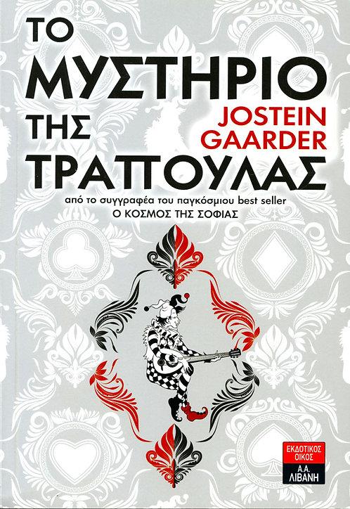 Το μυστήριο της τράπουλας (Joestein Gaarder)