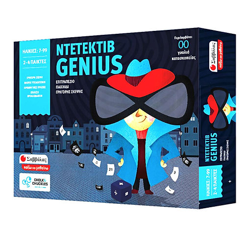 Ντέτεκτιβ genius επιτραπέζιο