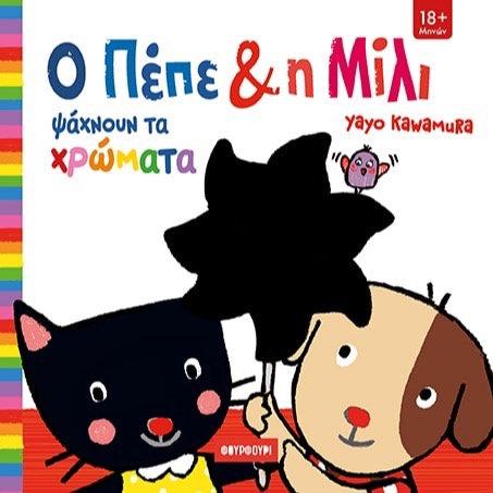 Ο Πέπε & η Μίλι ψάχνουν τα χρώματα