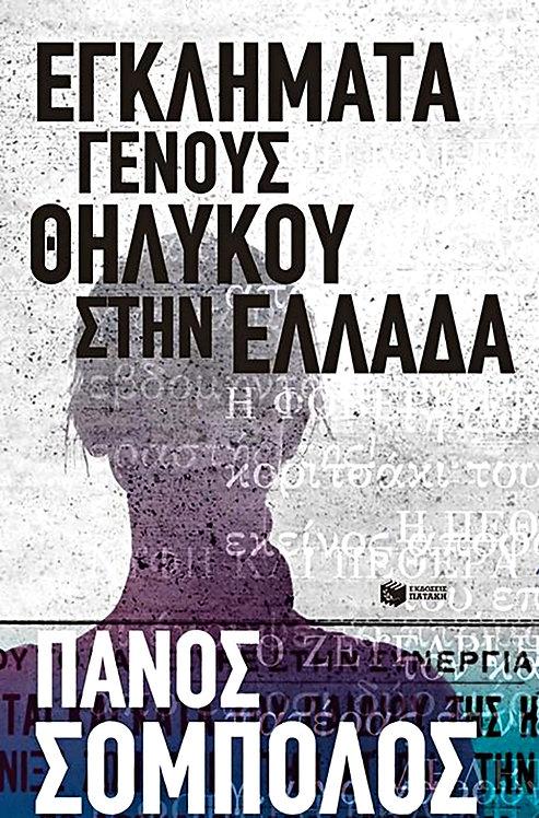 Εγκλήματα γένους θηλυκού στην Ελλάδα (Πάνος Σόμπολος)