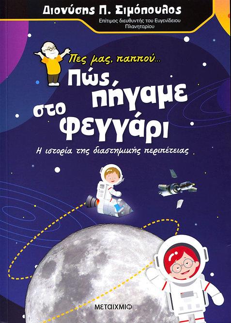 Πές μας παππού.... Πώς πήγαμε στο φεγγάρι