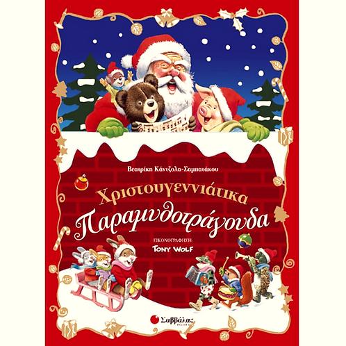 Χριστουγεννιάτικα Παραμυθοτραγούδα