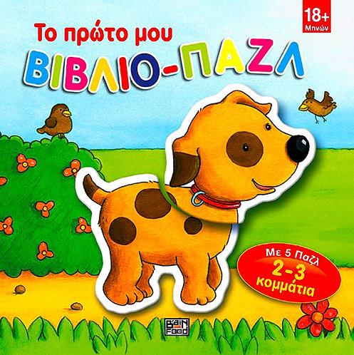 Το πρώτο βιβλίο πάζλ (σκυλάκι)