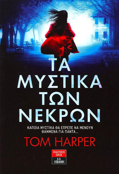 Τα μυστικά των Νεκρών (Tom Harper)