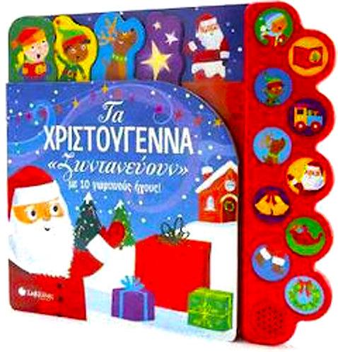 Τα Χριστούγεννα ζωντανεύουν με 10 γιορτινούς ήχους