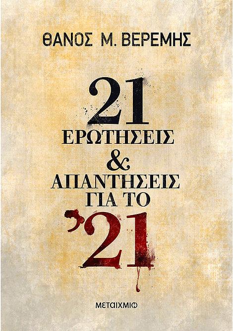 21 ΕΡΩΤΗΣΕΙΣ ΚΑΙ ΑΠΑΝΤΗΣΕΙΣ ΓΙΑ ΤΟ '21